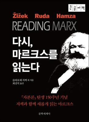 다시, 마르크스를 읽는다 (큰글자책)