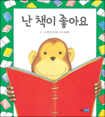 난 책이 좋아요 (빅북)