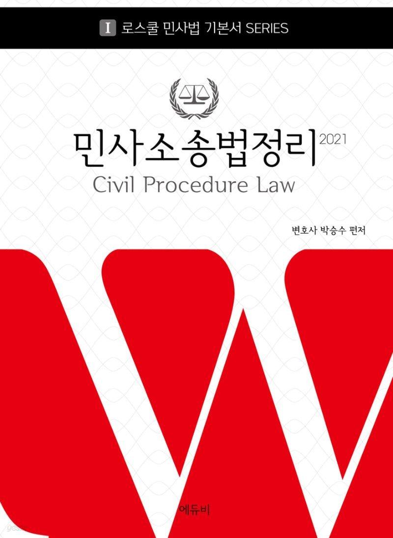 2021 로스쿨 민사소송법정리