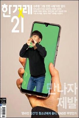 한겨레21 1349호
