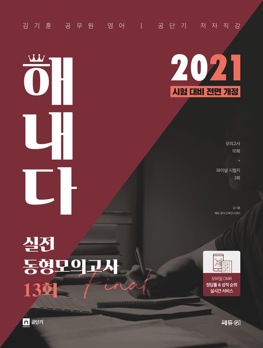 김기훈 공무원 영어 해내다 2021 실전 동형모의고사 13회