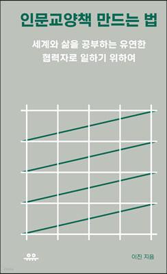 인문교양책 만드는 법