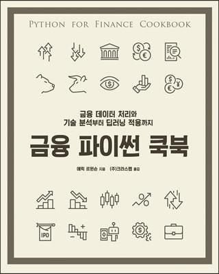 금융 파이썬 쿡북