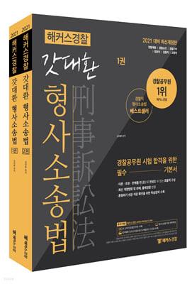 2021 해커스경찰 갓대환 형사소송법 기본서 세트