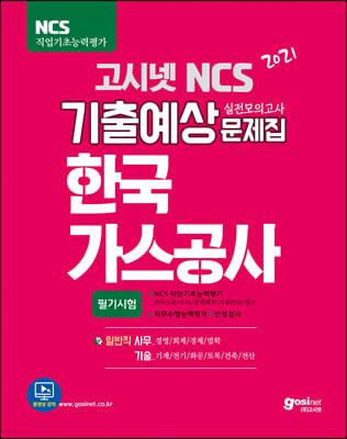 2021 고시넷 NCS 한국가스공사 기출예상문제집