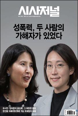 시사저널 2021년 02월호 1633호