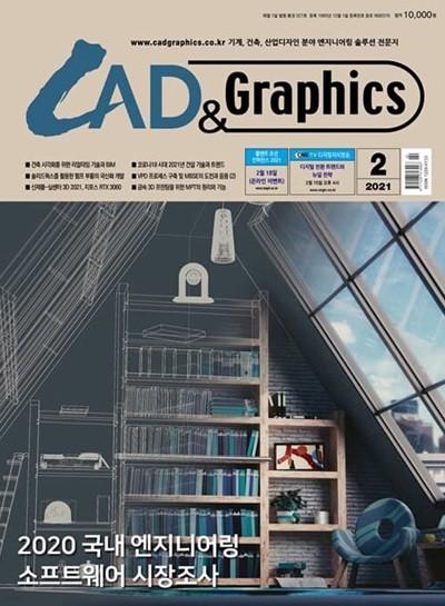 캐드 앤 그래픽스 CAD & Graphics (월간) : 2월 [2021]