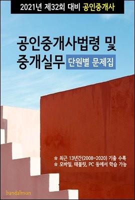 2021년 제32회 대비 공인중개사법령 및 중개실무 (단원별 문제집)