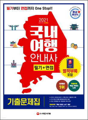 2021 국내여행안내사 필기+면접 기출문제집