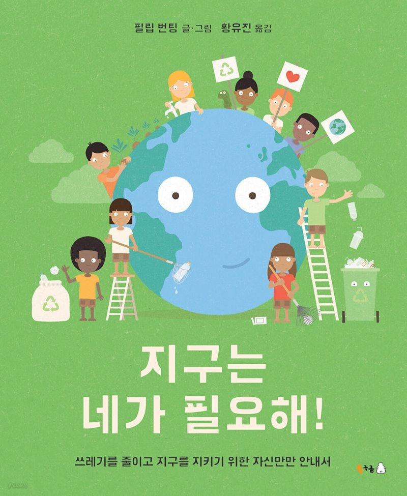 지구는 네가 필요해!