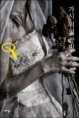 [세트] 거울X아작 환상문학총서 거울아니었던들 (총100권)