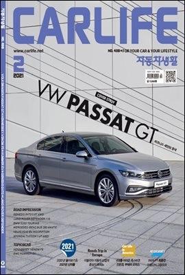 월간 자동차전문 잡지