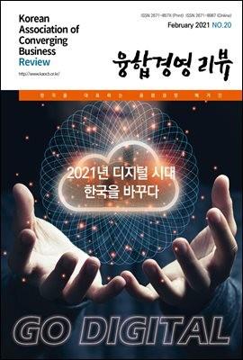 융합경영 리뷰 2021년 2월