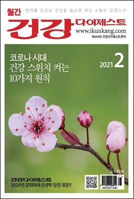 건강다이제스트 2021년 02월호