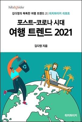 포스트-코로나 시대 여행 트렌드 2021