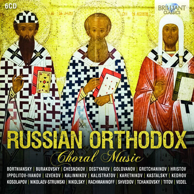 Rybin Choir 러시아 정교회 종교 합창곡 (Russian Orthodox Choral Music)