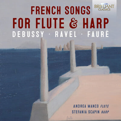 Andrea Manco 플루트와 하프로 연주한 프랑스 가곡 - 드뷔시 / 라벨 / 포레 (Debussy / Ravel / Faure: French Songs for Flute and Harp)