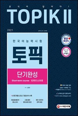 2021 한국어능력시험 TOPIK 2 (토픽2) 단기완성