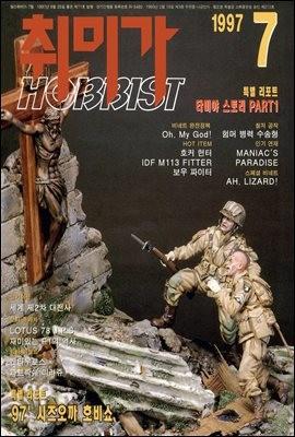 취미가 호비스트 디지털 영인본 Vol.071