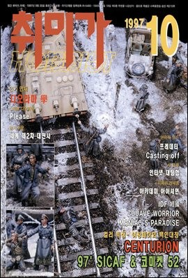 취미가 호비스트 디지털 영인본 Vol.074