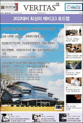 베리타스알파 고입·대입을 위한 고품격 교육 신문 (349호)