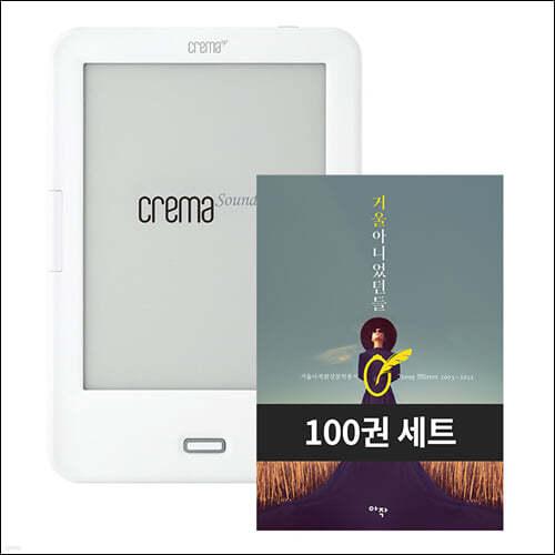 예스24 크레마 사운드업 + [거울X아작 환상문학총서 거울아니었던들 (총100권)] eBook 세트