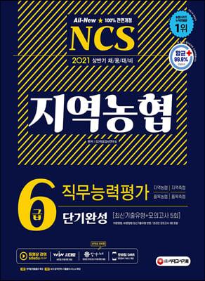 2021 상반기 채용대비 All-New NCS 지역농협 6급 단기완성 최신기출유형+모의고사 5회