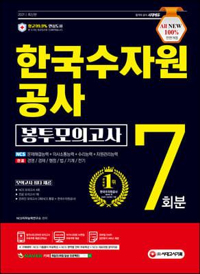 2021 최신판 All-New K-water 한국수자원공사 NCS+전공 봉투모의고사 7회분