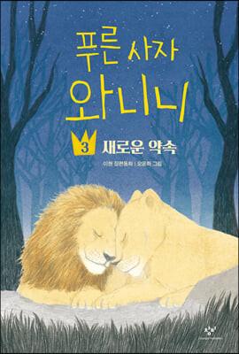 푸른 사자 와니니 3