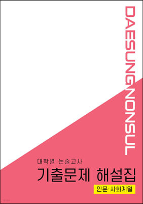 대학별 논술고사 기출문제 해설집 인문계 (2021년)