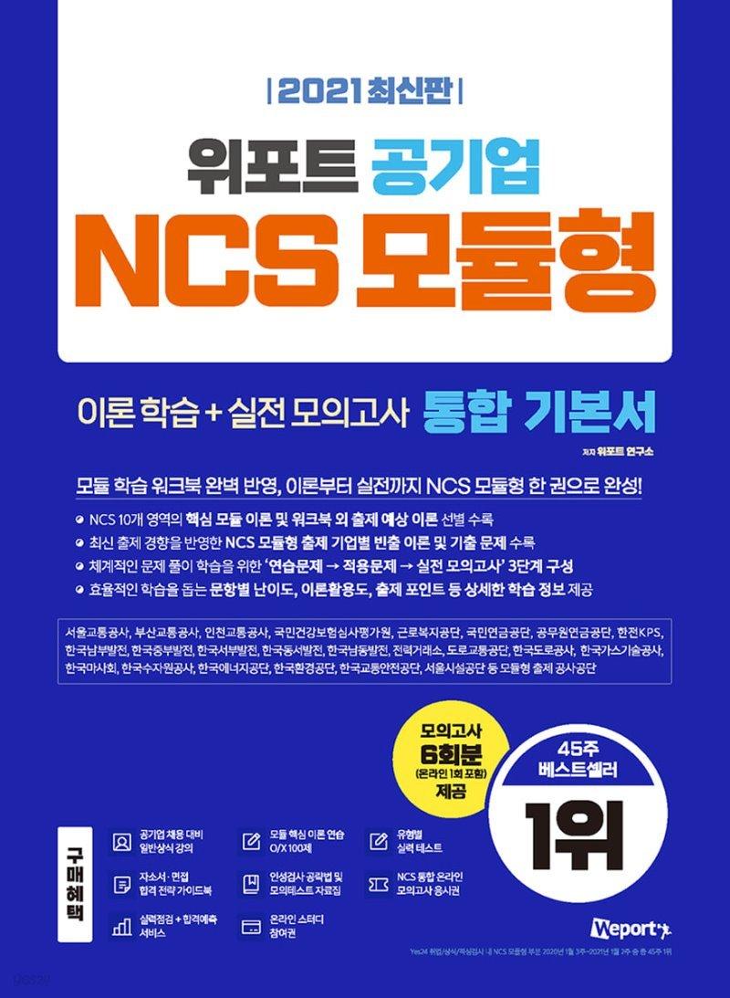 2021 최신판 위포트 공기업 NCS 모듈형 통합 기본서 이론 학습+실전 모의고사