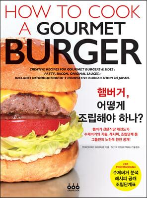 햄버거, 어떻게 조립해야 하나?