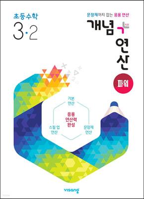 개념+연산 파워 초등수학 3-2 (2022년용)