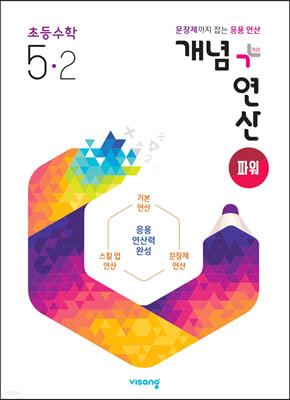 개념+연산 파워 초등수학 5-2 (2021년)