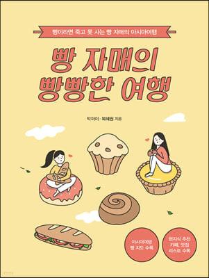 빵 자매의 빵빵한 여행 (아시아 편)