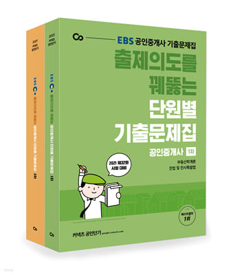 2021 EBS 출제의도를 꿰뚫는 공인중개사 단원별 기출문제집 1, 2차 세트