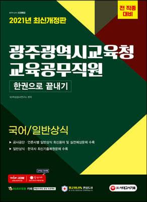 2021 광주광역시 교육청 교육공무직원(국어/일반상식) 한권으로 끝내기!
