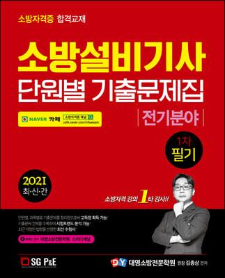 2021 소방설비기사 1차 기출문제집[전기분야]