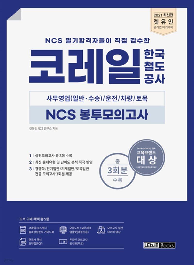2021 렛유인 코레일 한국철도공사 NCS 봉투모의고사
