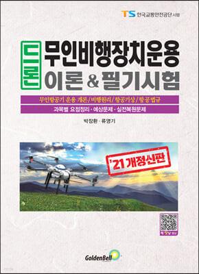 2021 드론 무인비행장치운용 이론&필기시험