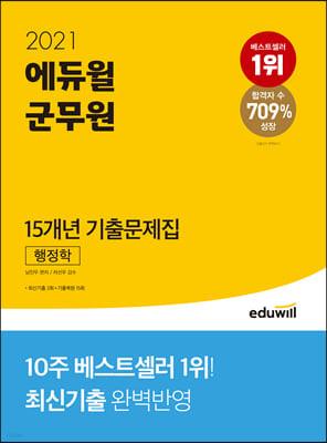 2021 에듀윌 군무원 15개년 기출문제집 행정학