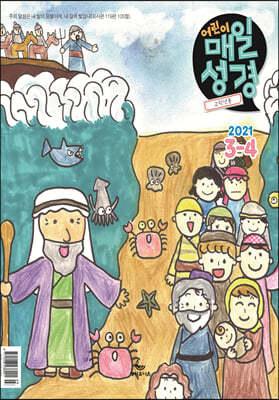 고학년(4-6학년용) 어린이 매일성경 (격월간) : 3,4월호 [2021]