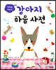 설채현 선생님의 강아지 마음 사전