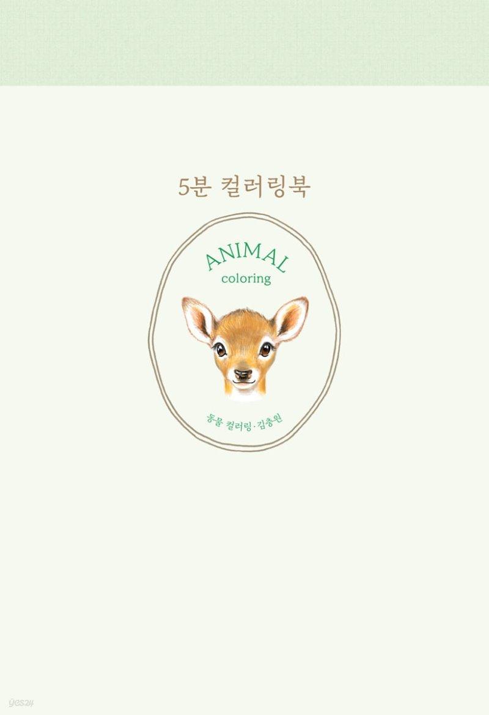 5분 컬러링북 : 동물 컬러링