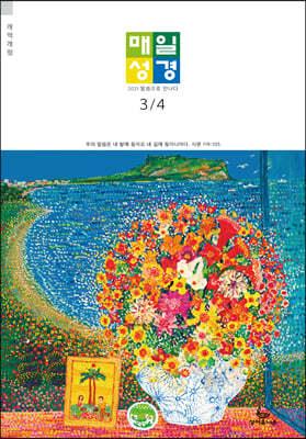 매일성경 개역개정 (큰글본문) (격월간) : 3,4월호 [2021]