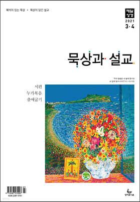 매일성경 묵상과 설교 (격월간) : 3,4월호 [2021]
