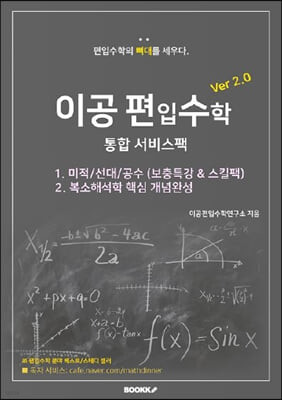 이공편입수학 ver 2.0 (통합 서비스팩)