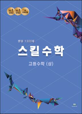 팬덤 스킬수학 1300제 고등 수학 (상) (2021년)
