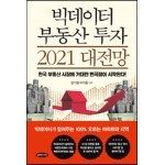 빅데이터 부동산 투자 2021 대전망
