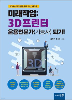 미래직업: 3D프린터 운용전문가(기능사) 되기!
